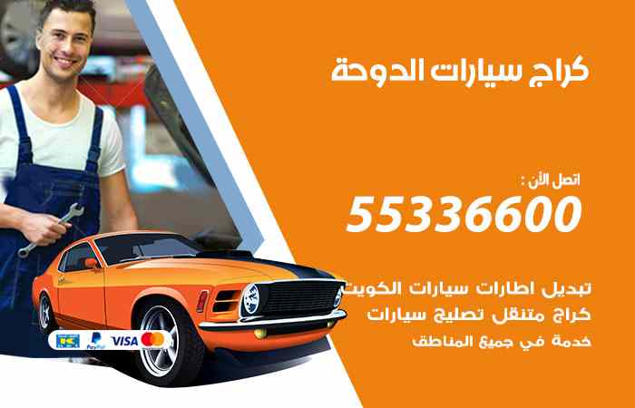 كراج تصليح السيارات الدوحة / 55336600 / خدمة إصلاح سيارات أمام المنزل