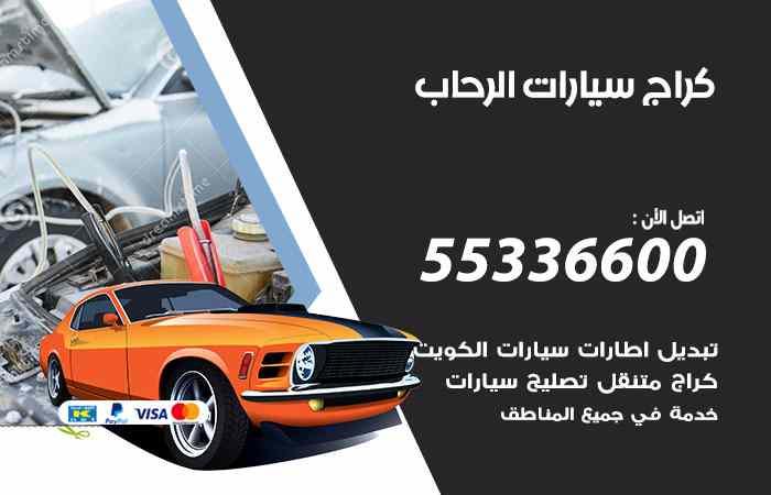 كراج تصليح السيارات الرحاب / 55336600 / خدمة إصلاح سيارات أمام المنزل