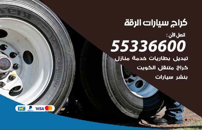 كراج تصليح السيارات الرقة / 55336600 / خدمة إصلاح سيارات أمام المنزل
