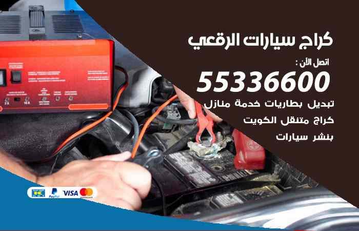 كراج تصليح السيارات الرقعي / 55336600 / خدمة إصلاح سيارات أمام المنزل