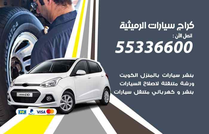كراج تصليح السيارات الرميثية / 55336600 / خدمة إصلاح سيارات أمام المنزل