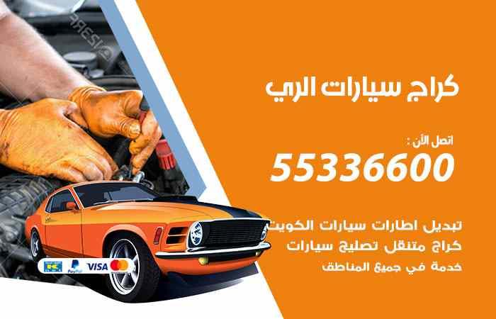 كراج تصليح السيارات الري / 55336600 / خدمة إصلاح سيارات أمام المنزل