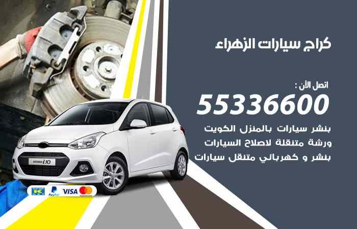كراج تصليح السيارات الزهراء / 55336600 / خدمة إصلاح سيارات أمام المنزل