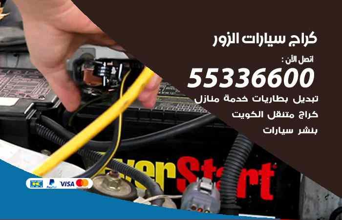 كراج تصليح السيارات الزور / 55336600 / خدمة إصلاح سيارات أمام المنزل