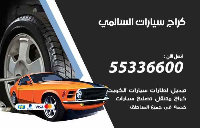 كراج تصليح السيارات السالمي / 55336600 / خدمة إصلاح سيارات أمام المنزل