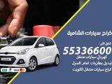 كراج تصليح السيارات الشامية