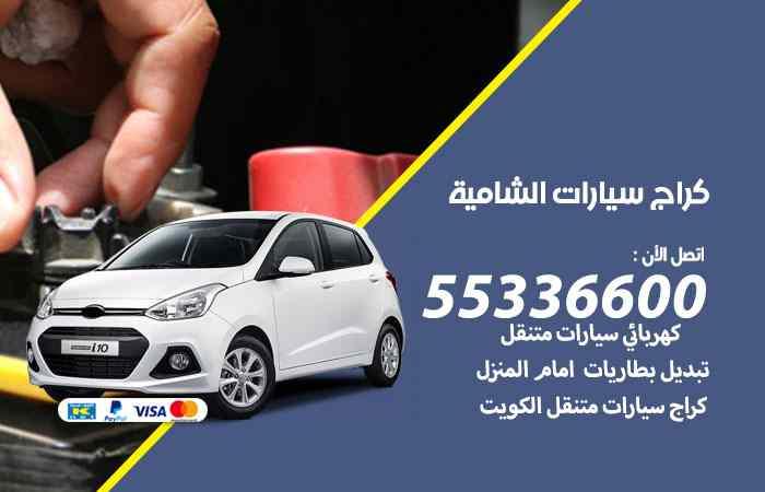 كراج تصليح السيارات الشامية / 55336600 / خدمة إصلاح سيارات أمام المنزل