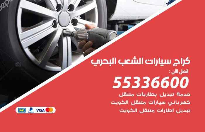 كراج تصليح السيارات الشعب البحري / 55336600 / خدمة إصلاح سيارات أمام المنزل