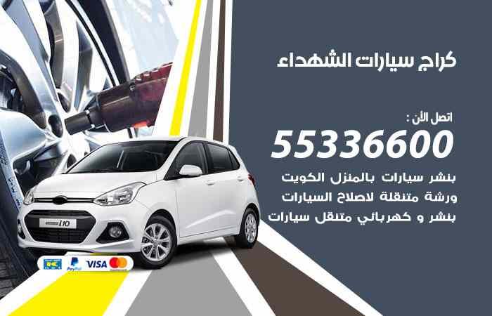 كراج تصليح السيارات الشهداء / 55336600 / خدمة إصلاح سيارات أمام المنزل