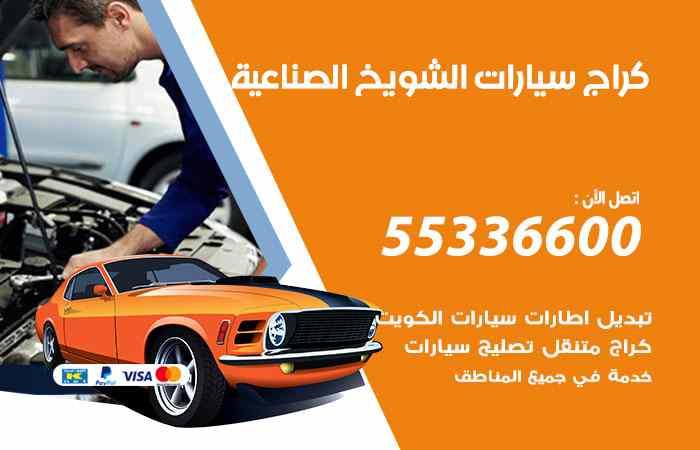 كراج تصليح السيارات الشويخ الصناعية / 55336600 / خدمة إصلاح سيارات أمام المنزل