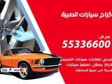 كراج تصليح السيارات الصبية / 55336600 / خدمة إصلاح سيارات أمام المنزل