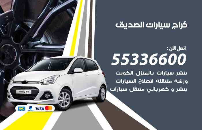 كراج تصليح السيارات الصديق / 55336600 / خدمة إصلاح سيارات أمام المنزل