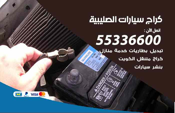 كراج تصليح السيارات الصليبية / 55336600 / خدمة إصلاح سيارات أمام المنزل