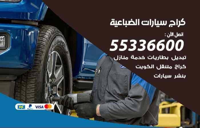 كراج تصليح السيارات الضباعية / 55336600 / خدمة إصلاح سيارات أمام المنزل