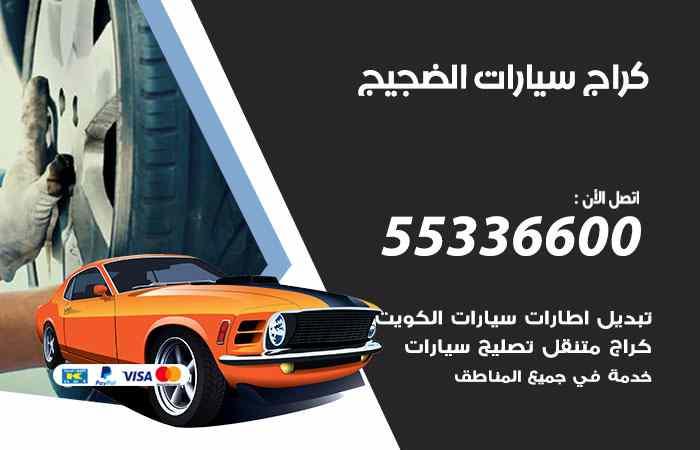 كراج تصليح السيارات الضجيج / 55336600 / خدمة إصلاح سيارات أمام المنزل
