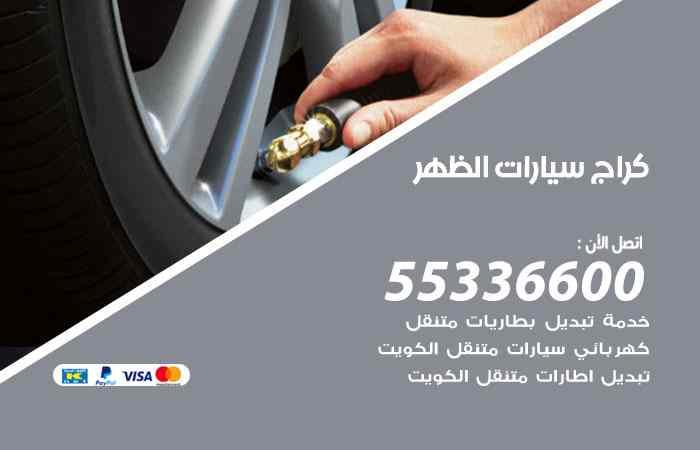 كراج تصليح السيارات الظهر / 55336600 / خدمة إصلاح سيارات أمام المنزل