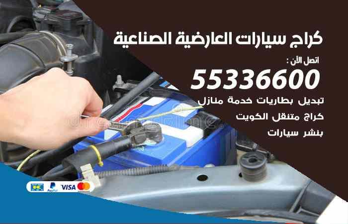 كراج تصليح السيارات العارضية الصناعية / 55336600 / خدمة إصلاح سيارات أمام المنزل
