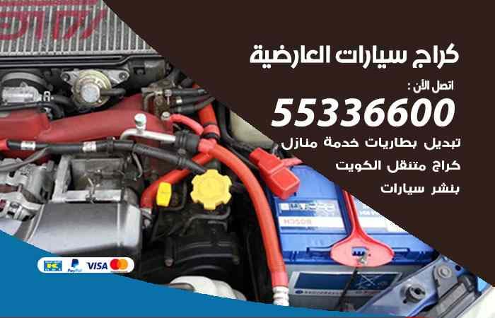 كراج تصليح السيارات العارضية / 55336600 / خدمة إصلاح سيارات أمام المنزل