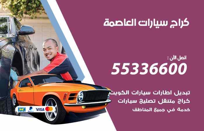 كراج تصليح السيارات العاصمة / 55336600 / خدمة إصلاح سيارات أمام المنزل