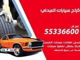 كراج تصليح السيارات العبدلي / 55336600 / خدمة إصلاح سيارات أمام المنزل
