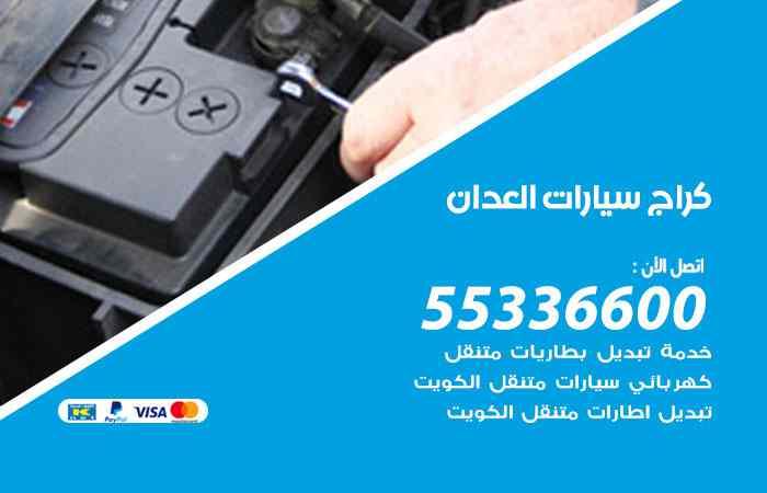 كراج تصليح السيارات العدان / 55336600 / خدمة إصلاح سيارات أمام المنزل