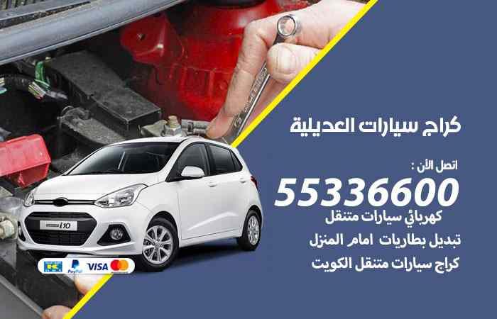 كراج تصليح السيارات العديلية / 55336600 / خدمة إصلاح سيارات أمام المنزل
