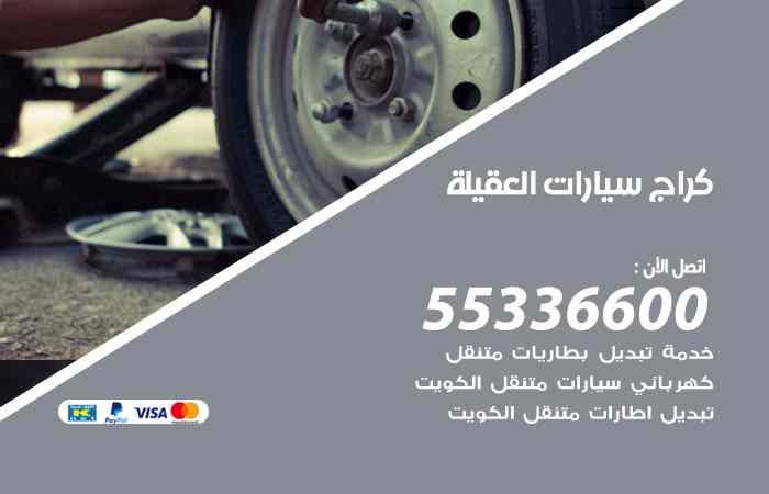 كراج تصليح السيارات العقيلة / 55336600 / خدمة إصلاح سيارات أمام المنزل