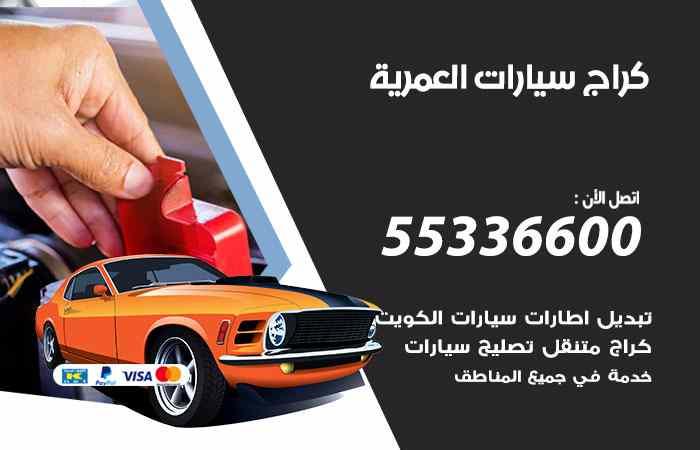 كراج تصليح السيارات العمرية / 55336600 / خدمة إصلاح سيارات أمام المنزل