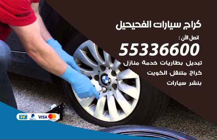 كراج تصليح السيارات الفحيحيل / 55336600 / خدمة إصلاح سيارات أمام المنزل