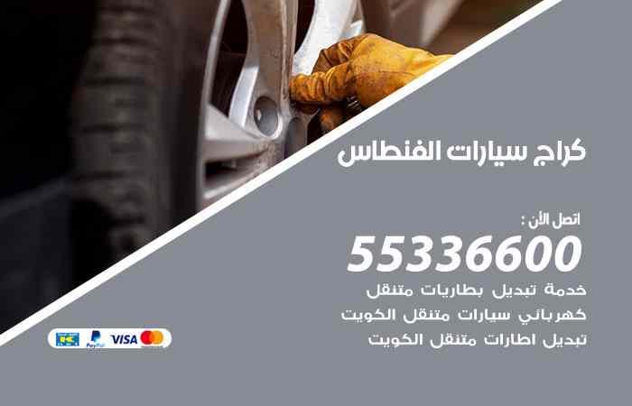 كراج تصليح السيارات الفنطاس / 55336600 / خدمة إصلاح سيارات أمام المنزل