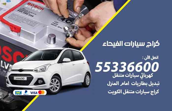 كراج تصليح السيارات الفيحاء  / 55336600 / خدمة إصلاح سيارات أمام المنزل