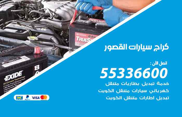 كراج تصليح السيارات القصور / 55336600 / خدمة إصلاح سيارات أمام المنزل
