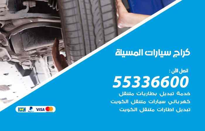 كراج تصليح السيارات المسيلة / 55336600 / خدمة إصلاح سيارات أمام المنزل
