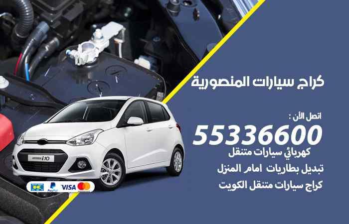 كراج تصليح السيارات المنصورية / 55336600 / خدمة إصلاح سيارات أمام المنزل