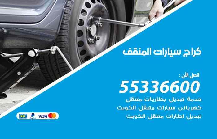 كراج تصليح السيارات المنقف / 55336600 / خدمة إصلاح سيارات أمام المنزل