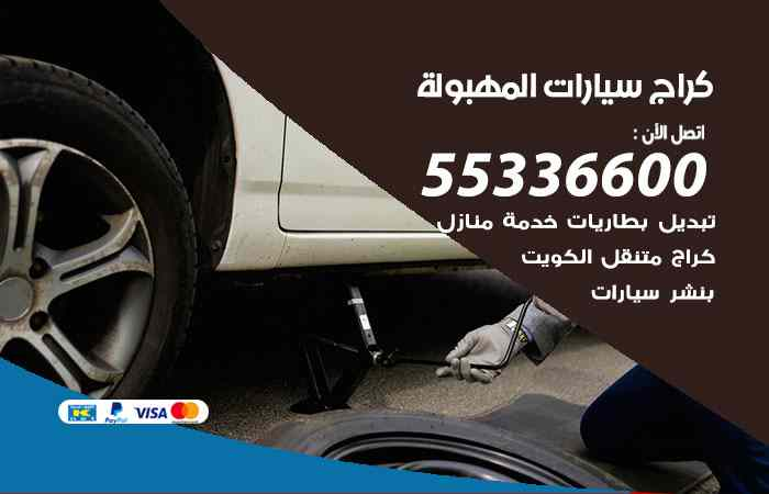 كراج تصليح السيارات المهبولة / 55336600 / خدمة إصلاح سيارات أمام المنزل