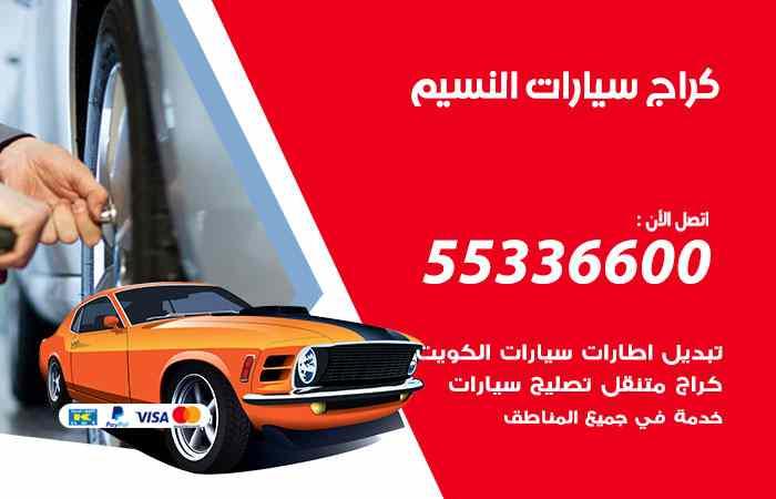 كراج تصليح السيارات النسيم / 55336600 / خدمة إصلاح سيارات أمام المنزل