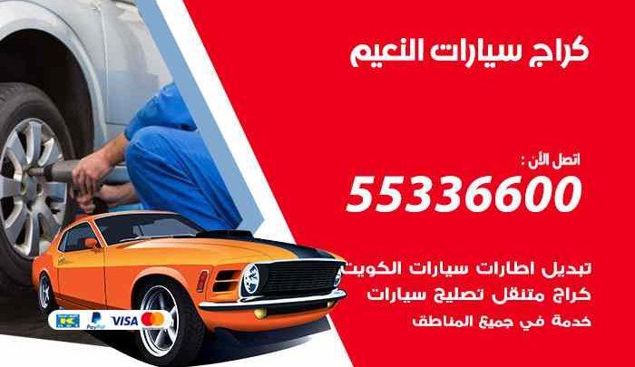 كراج تصليح السيارات النعيم / 55336600 / خدمة إصلاح سيارات أمام المنزل