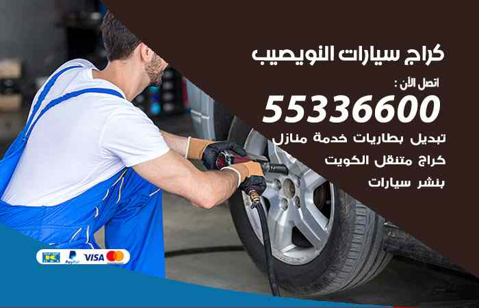 كراج تصليح السيارات النويصيب / 55336600 / خدمة إصلاح سيارات أمام المنزل