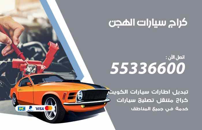 كراج تصليح السيارات الهجن / 55336600 / خدمة إصلاح سيارات أمام المنزل