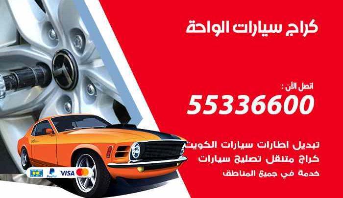 كراج تصليح السيارات الواحة / 55336600 / خدمة إصلاح سيارات أمام المنزل