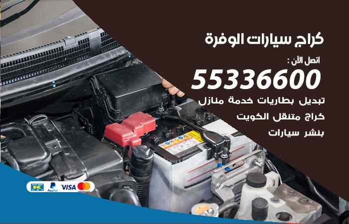 كراج تصليح السيارات الوفرة / 55336600 / خدمة إصلاح سيارات أمام المنزل