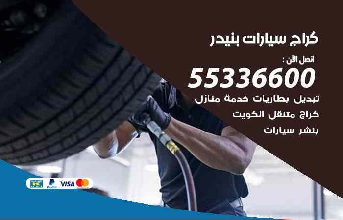 كراج تصليح السيارات بنيدر / 55336600 / خدمة إصلاح سيارات أمام المنزل