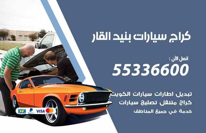 كراج تصليح السيارات بنيد القار / 55336600 / خدمة إصلاح سيارات أمام المنزل
