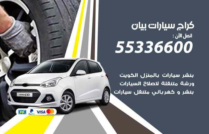 كراج تصليح السيارات بيان / 55336600 / خدمة إصلاح سيارات أمام المنزل