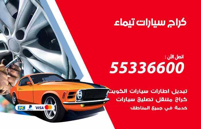 كراج تصليح السيارات تيماء / 55336600 / خدمة إصلاح سيارات أمام المنزل