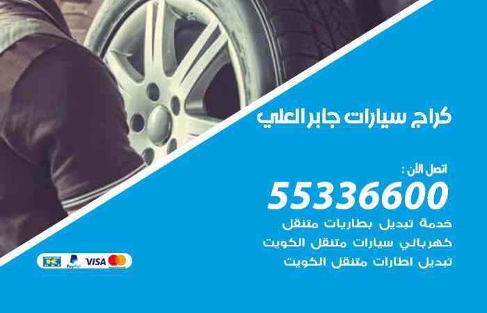 كراج تصليح السيارات جابر العلي / 55336600 / خدمة إصلاح سيارات أمام المنزل