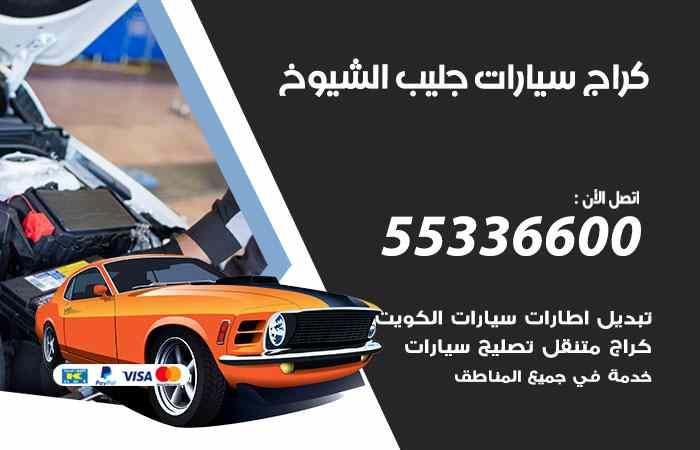 كراج تصليح السيارات جليب الشيوخ / 55336600 / خدمة إصلاح سيارات أمام المنزل