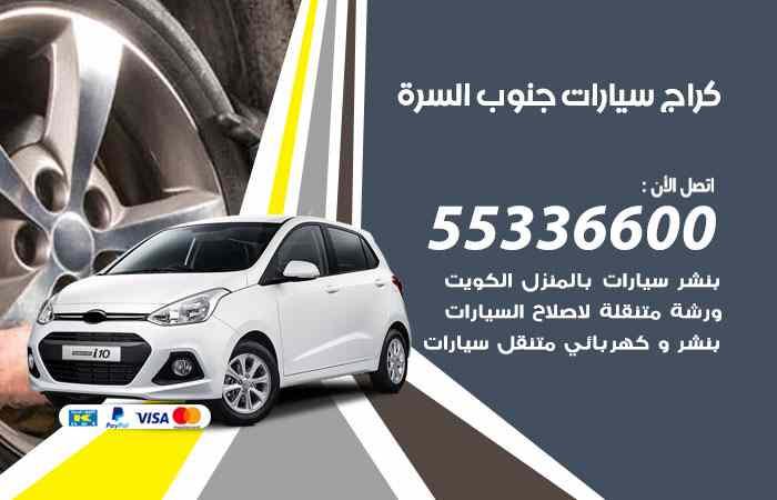 كراج تصليح السيارات جنوب السرة / 55336600 / خدمة إصلاح سيارات أمام المنزل