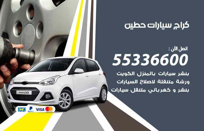 كراج تصليح السيارات حطين / 55336600 / خدمة إصلاح سيارات أمام المنزل